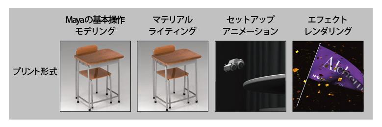 3DCGオンラインコース・カリキュラム103